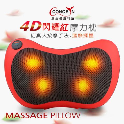 *Concern康生肩頸溫熱揉捏按摩枕