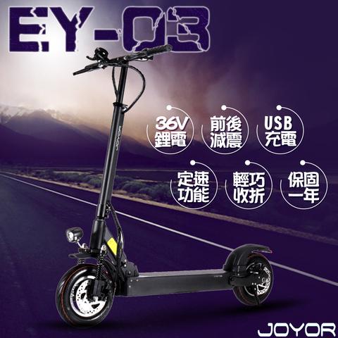 *【JOYOR】EY-3 碟煞電動滑板車