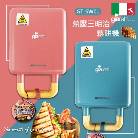 *Giaretti 熱壓三明治鬆餅機GT-SW01-藍綠色