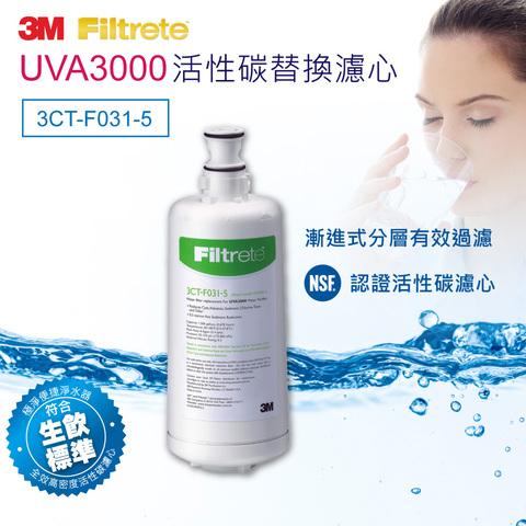 *3M UVA3000紫外線淨水器活性碳濾心3CT-F031-5