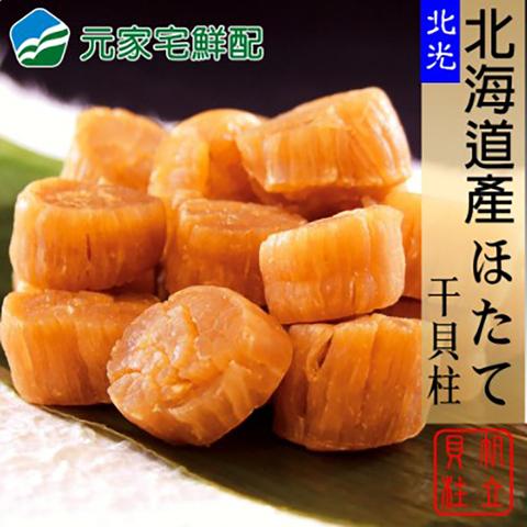【滿額出貨】*元家日本北海道乾燥干貝(盒)