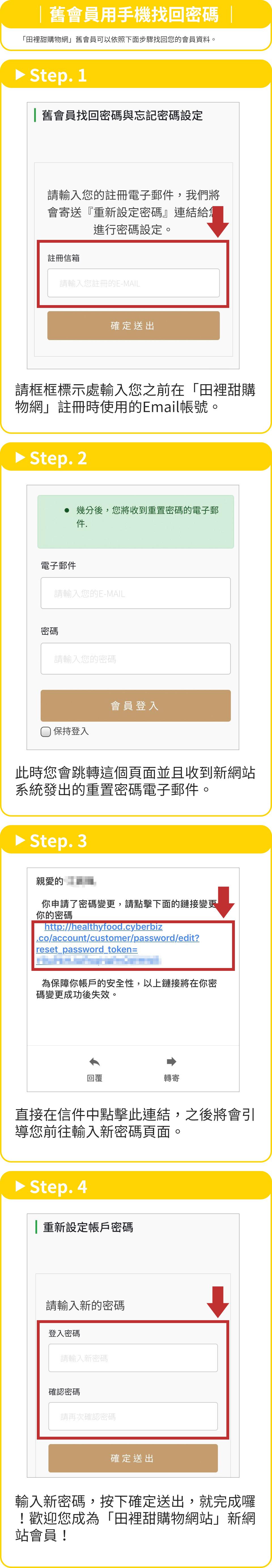 「田裡甜購物網站」手機與平板舊會員找回密碼說明