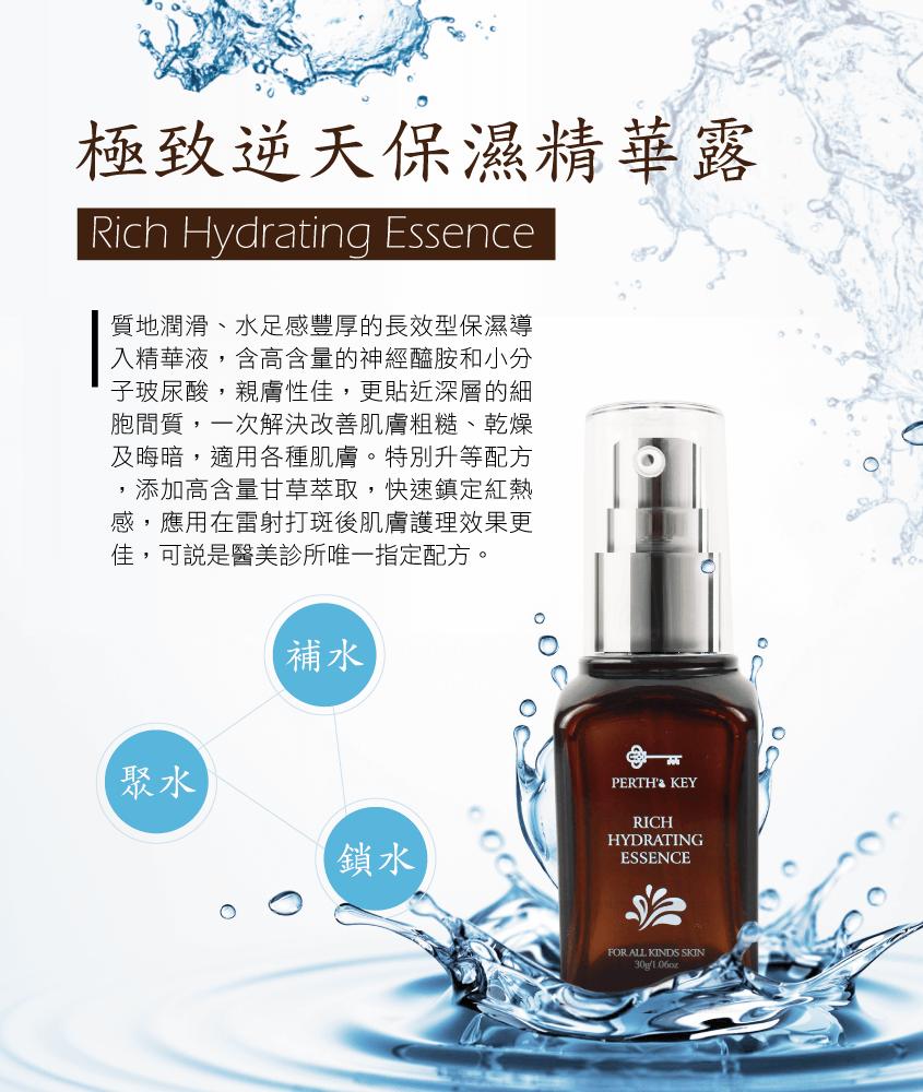 保濕精華液,好用的保濕產品,臉部保濕產品,臉部保濕推薦