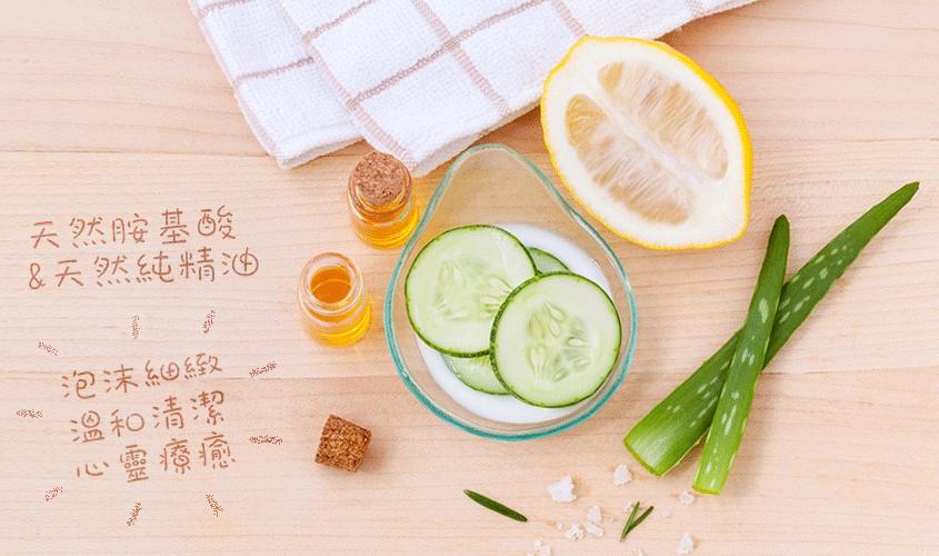 溫和洗臉、敏感肌洗面乳推薦蘆薈胺基酸洗面乳