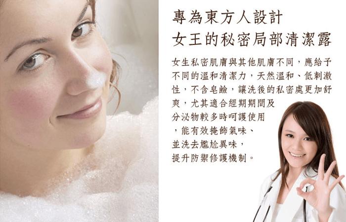 改善私密處異味和搔癢,推薦栢司金的女王私密處沐浴乳